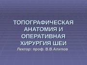 ТОПОГРАФИЧЕСКАЯ АНАТОМИЯ И ОПЕРАТИВНАЯ ХИРУРГИЯ ШЕИ Лектор:
