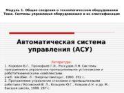 Автоматическая система управления (АСУ) Модуль 1. Общие сведения