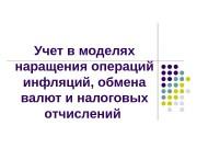 Учет в моделях наращения операций инфляций, обмена валют