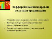 Дифференциация кадровой политики организации Классификация кадровых политик организации