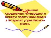 Тема 2. Зовнішнє середовище міжнародного бізнесу: практичний аналіз