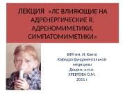 ЛЕКЦИЯ  » ЛС ВЛИЯЮЩИЕ НА АДРЕНЕРГИЧЕСКИЕ R.
