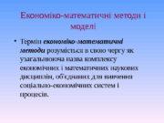 Економіко-математичні  методи і моделі  Термін економіко-математичні