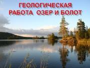 Презентация lekciya-13-geologicheskaya-rabota-ozer-i-bolot