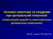 Презентация Лекция-2 АГ-2012