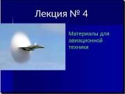 Презентация Лекция-4-мет-мат-авиац-тех-3курс