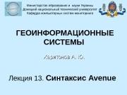 Презентация Лекция13 синтаксис авеню