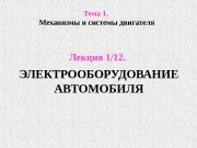 Презентация Лекция1 12. Электрооборудование автомобилей