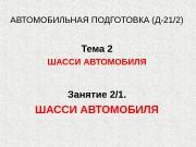 Презентация Лекция2 1Шасси автомобиля