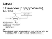 Презентация лекция3 end