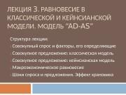 Презентация лекция3 new