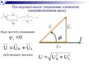 Последовательное соединение элементов (неразветвленная цепь)2 L 2 R