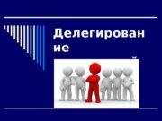 Делегирован ие полномочий  Полномочия – ограниченное право
