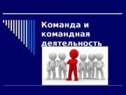 Команда и командная деятельность  Определение  Команда