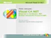 Презентация Лекция8 dot net