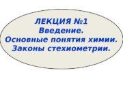 ЛЕКЦИЯ № 1  Введение.  Основные понятия