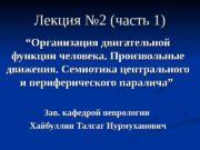 """Лекция № 2 (часть 1) """""""" Организация двигательной"""
