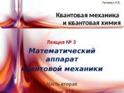 Квантовая механика и квантовая химия Лекция № 3