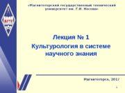 1 НАЗВАНИЕ ПРЕЗЕНТАЦИИ «Магнитогорский государственный технический университет им.