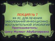 ЛЕКЦИЯ № 7 КФ ЛС, ДЛЯ ЛЕЧЕНИЯ ЗАБОЛЕВАНИЙ