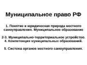 Муниципальное право РФ  1. Понятие и юридическая
