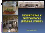 Волгоград 2017  Биотехнология  наука и сфера