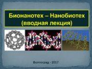 Волгоград — 2017   Конвергенция биотехнологии и