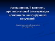 Презентация Лекция 03 Радиац контр при норм экспл ИИИ
