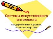 Презентация Лекция 05 Введение в Data Mining