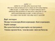 Д ріс жоспары: ә Малды тасымалдау; Жансыздандыру; Қ