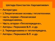 Шотиди Константин Харлампиевич  Литература:  1. Теоретические