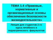 ТЕМА 1. 4 «Правовые,  нормативные и организационные