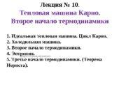 Образец подзаголовка Лекция № 10. Тепловая машина Карно.