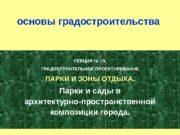 1 основы градостроительства  ЛЕКЦИЯ №  15.