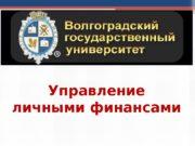 Управление личными финансами  БАНКОВСКИЕ УСЛУГИ  Банк