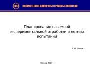 Презентация Лекция 13. Планирование наземной экспериментальной отработки и летных испытаний
