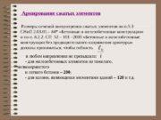 Армирование сжатых элементов  Размеры сечений внецентренно сжатых