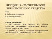 ЛЕКЦИЯ 13 – РАСЧЕТ ВЫБОРА ТРАНСПОРТНОГО СРЕДСТВА План: