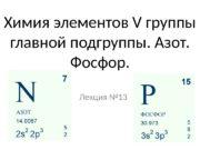 Химия элементов V группы главной подгруппы. Азот.