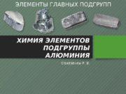 ХИМИЯ ЭЛЕМЕНТОВ ПОДГРУППЫ АЛЮМИНИЯ Селезенев Р. В. ЭЛЕМЕНТЫ