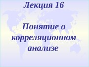 Презентация Лекция 16 по ТВМС 2010 NEW