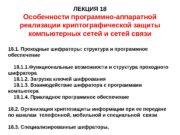ЛЕКЦИЯ 18 Особенности программно-аппаратной реализации криптографической защиты компьютерных