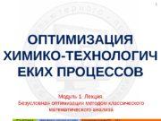 РХТУ им. Д. И. Менделеева Кафедра информатики и