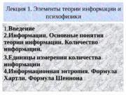 Лекция 1. Элементы теории информации и психофизики 11