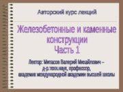 Основная литература: 1. СП 63. 13330. 2012. Бетонные