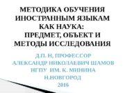 Д. П. Н, ПРОФЕССОР АЛЕКСАНДР НИКОЛАЕВИЧ ШАМОВ НГПУ