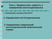Тема 1. Предпосылки, сущность и направления институционализма 1.
