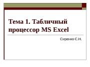 Презентация лекция 1 Excel
