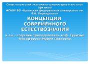 Севастопольский экономико-гуманитарный институт (филиал) ФГАОУ ВО «Крымский федеральный