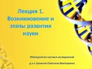 Лекция 1.  Возникновение и этапы развития науки.